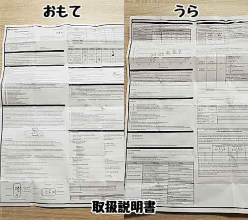 パルスオキシメーター取扱説明書・裏表の画像